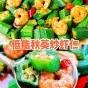 低脂低卡好吃不胖的秋葵炒虾仁
